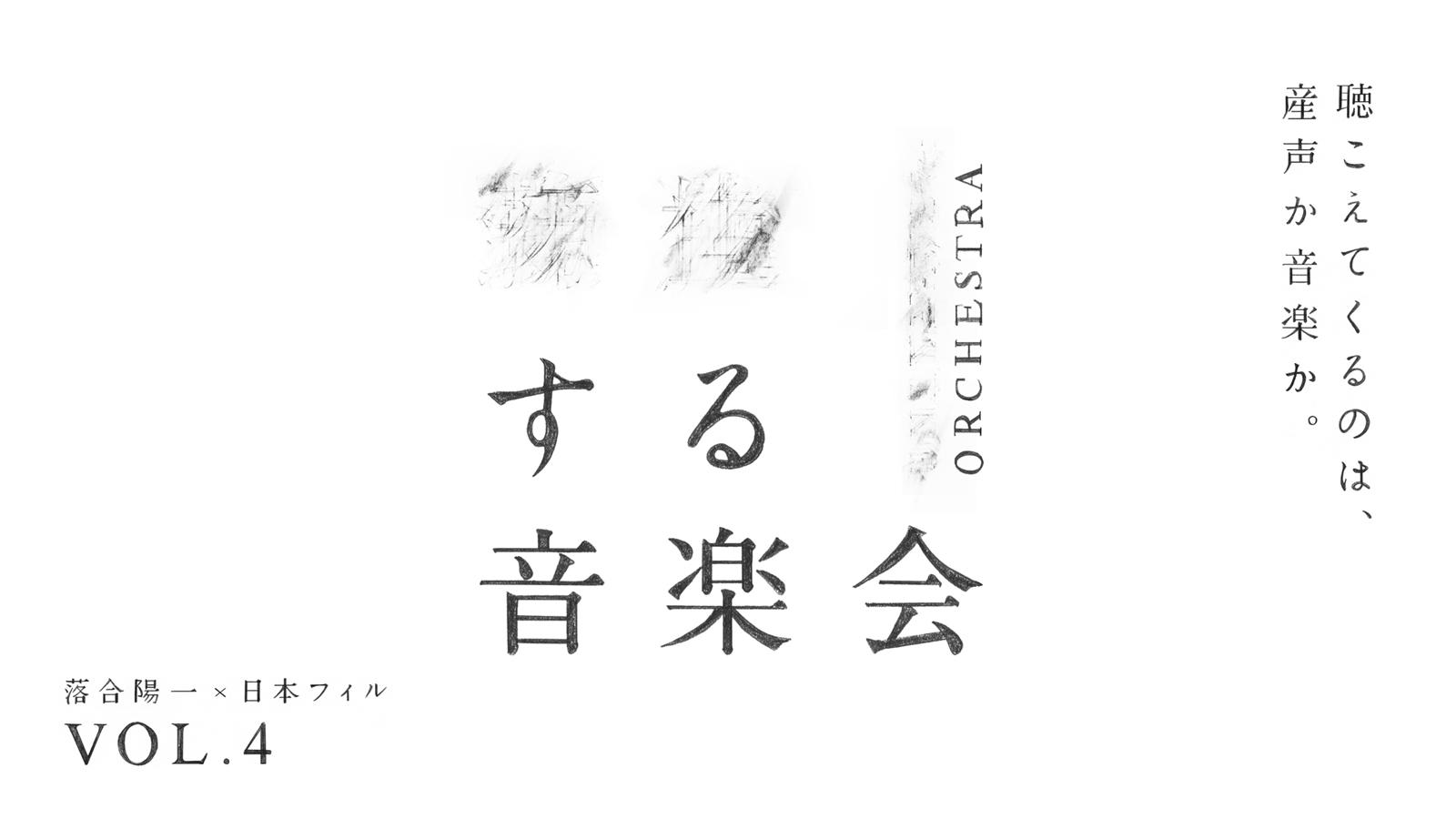 落合陽一×日本フィル プロジェクトVOL.4 《__する音楽会》