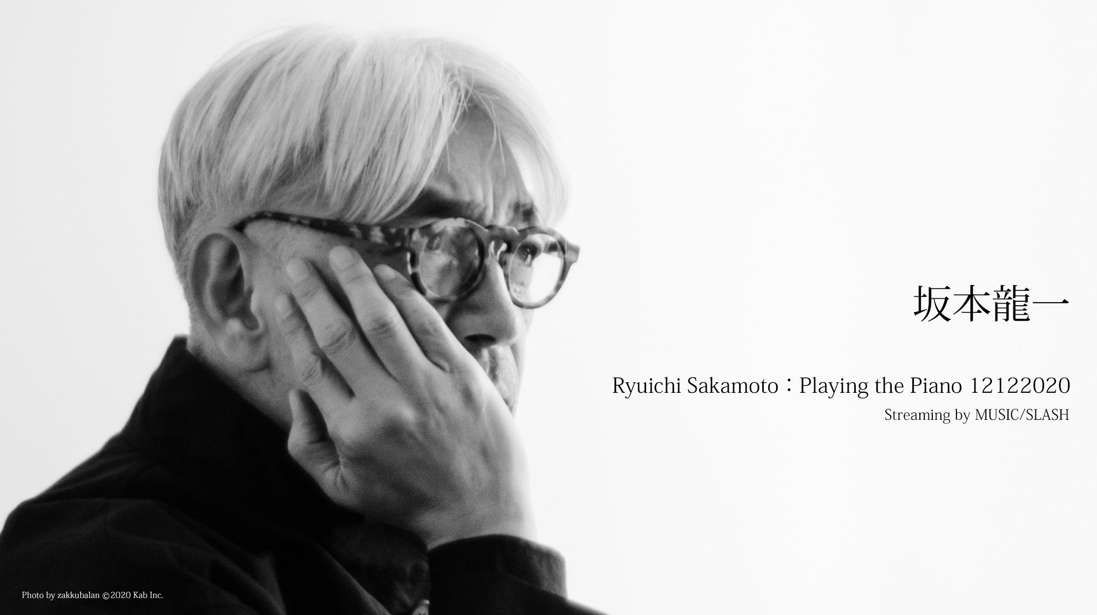 Ryuichi Sakamoto: Playing the Piano 12122020