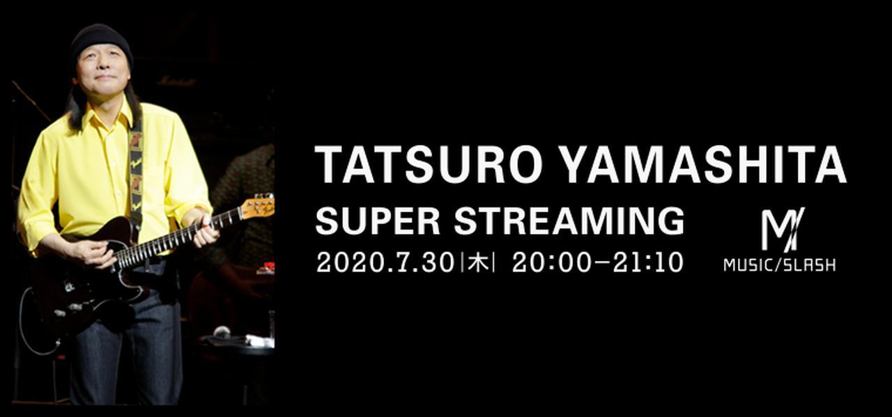 TATSURO YAMASHITA SUPER STREAMING