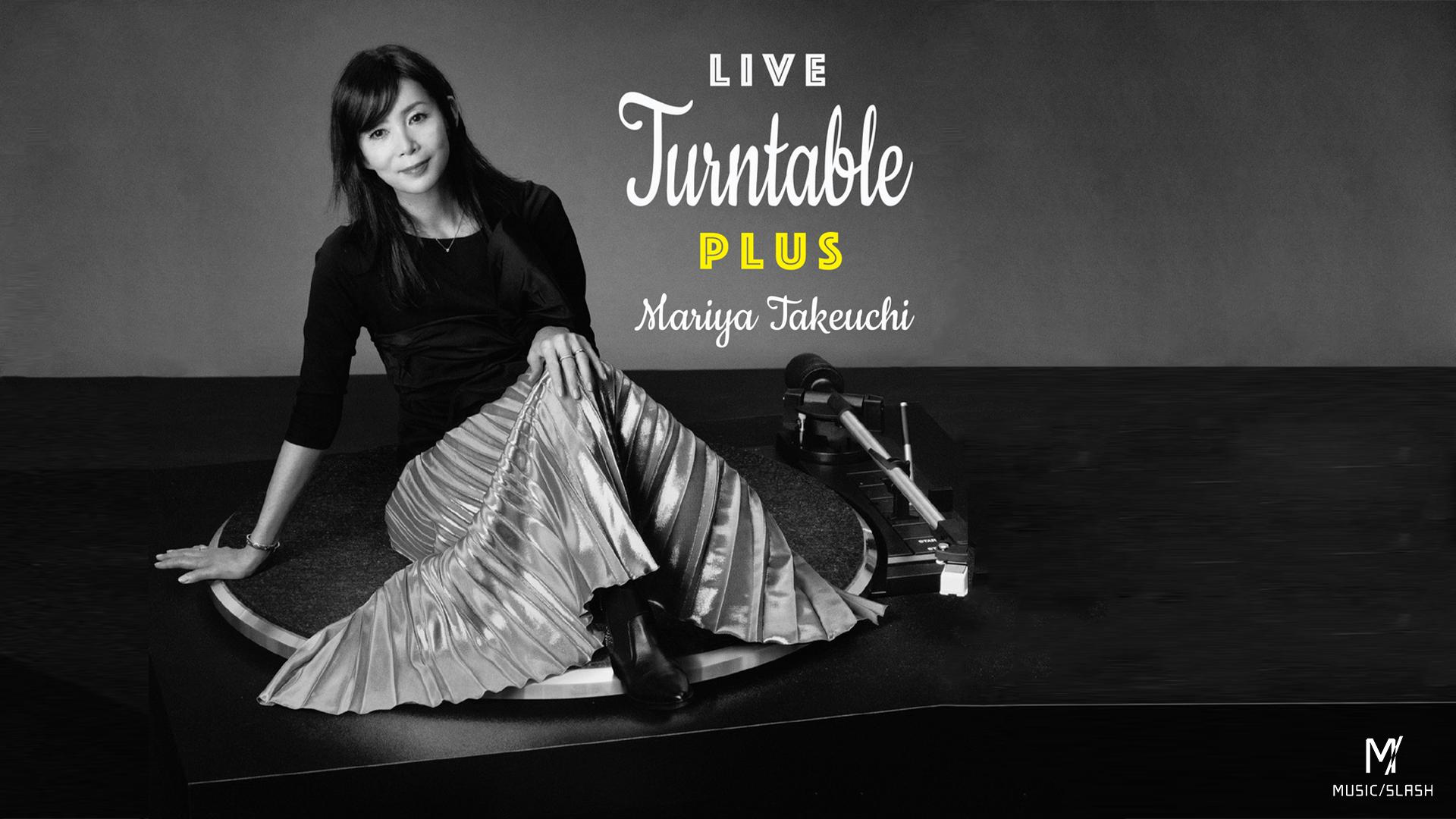 竹内まりや LIVE Turntable Plus