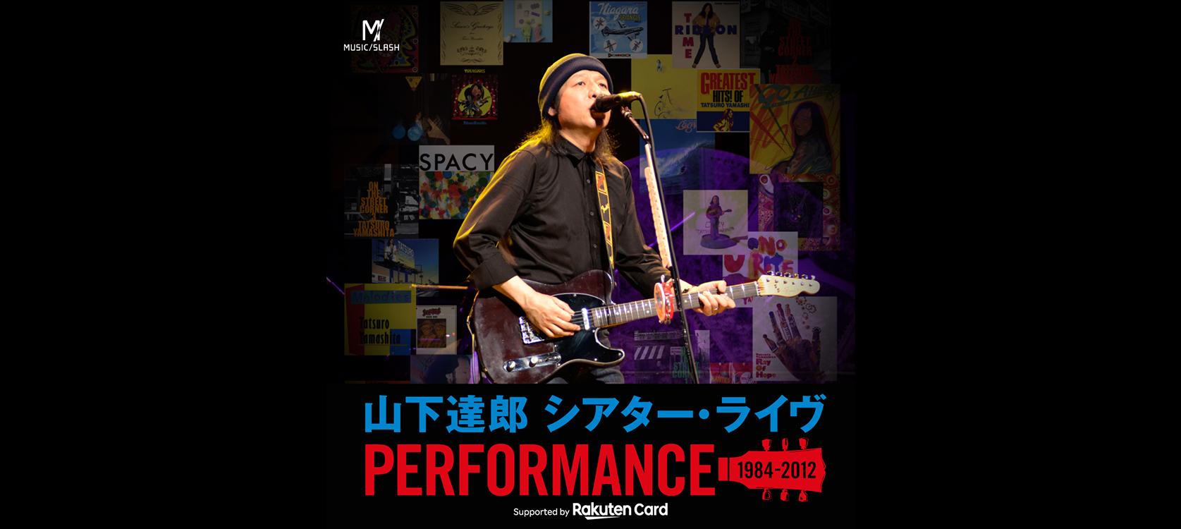 山下達郎シアター・ライヴ PERFORMANCE1984-2012